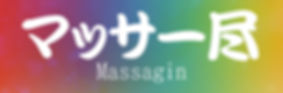 大阪の難波にあるニューハーフマッサージグループのマッサー尽です。