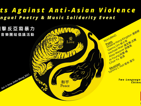 Artists Against Anti-Asian Violence: A Bilingual Poetry & Music Event