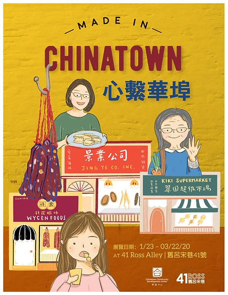 made-in-chinatown-exhibit-flier-2020_1.j