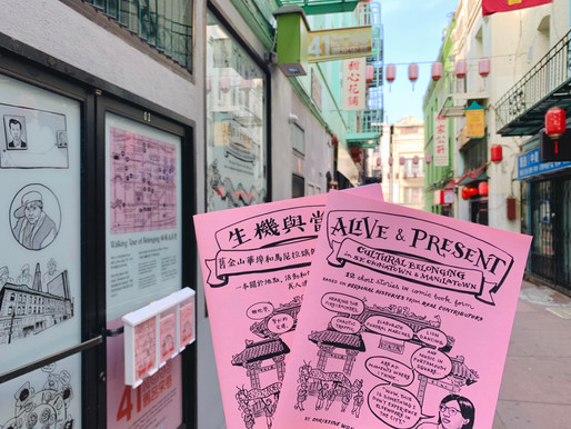 Art, Culture, and Belonging in Chinatown and Manilatown | 藝術,文化與歸屬感