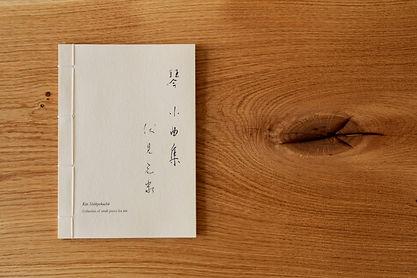 Kin Shokyokuschu Collection og small pie