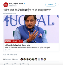 BBC Hindi piece