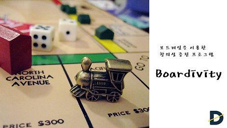 Boardivity(보드게임 창의성 증진).jpg