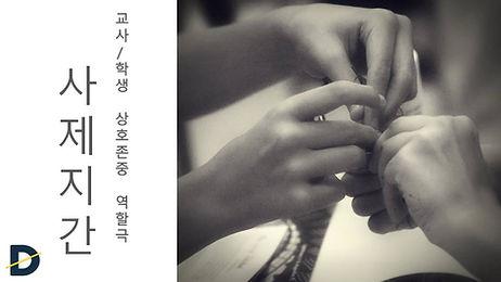 사제지간(교사학생 상호존중 역할극).jpg