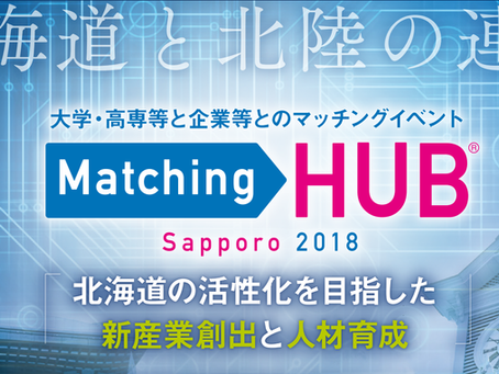 Matching HUB Sapporo 2018に出展しました!