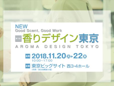 11月20日~22日東京ビッグサイト・香りデザイン東京に出展予定!