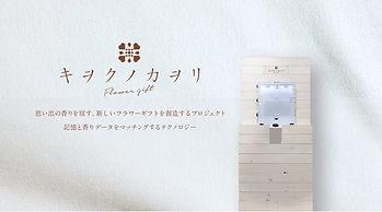 kiwokunokaori.jpg