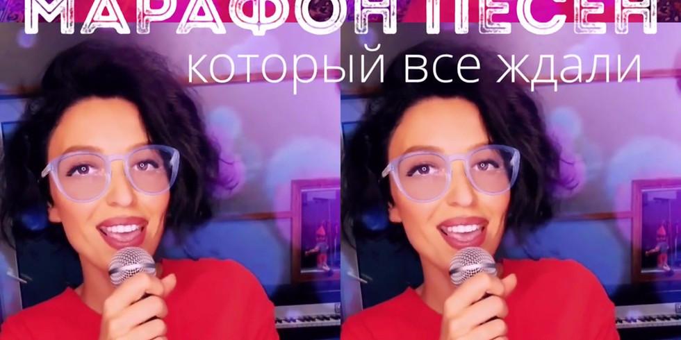 МАРАФОН ПЕСЕН