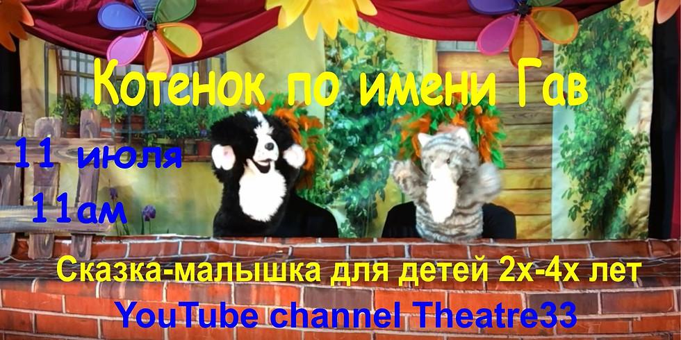 """Сказка-малышка """"Котенок по имени Гав"""".Online."""