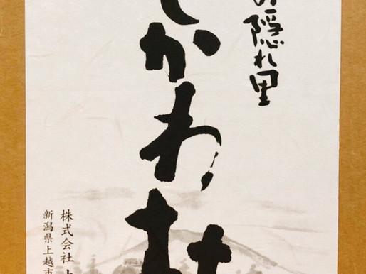 10/1は何の日??【日本酒特集第一弾】