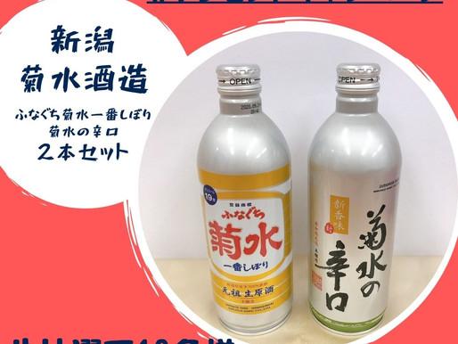 菊水酒造ープレゼントキャンペーンー