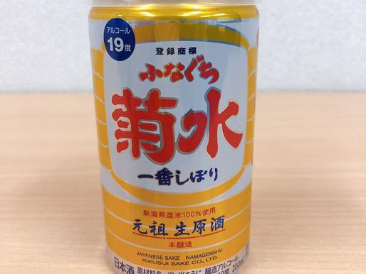 新潟菊水酒造【日本酒特集第二弾】