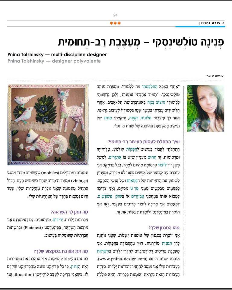 Jerusalem Post 2016
