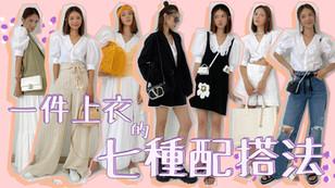 [私服單元]如何將一件白色上衣配搭出不同造型?一星期重複穿搭Lookbook