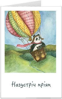 листівка з пандочкою, яка летить на повітряній кульці
