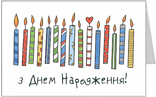 купити лістівки з днем народження, різнокольорові свічки