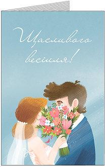 Листівка. Щасливого весілля!