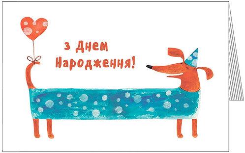 листівка з днем народження, песик, весела такса із кулькою