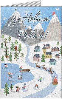 новорічна листівка з містом яке святкує новий рік