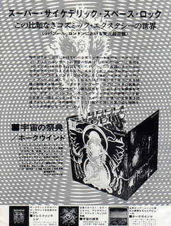 Space Ritual Japanese press ad