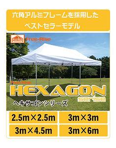 TOPバナー(HEXAGON).jpg