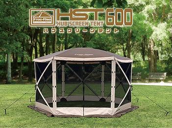 HST600 ハブスクリーンテント600