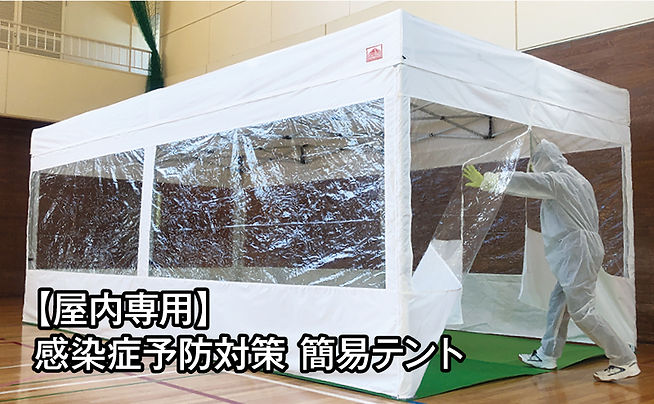 屋内用感染症予防テントメイン.jpg