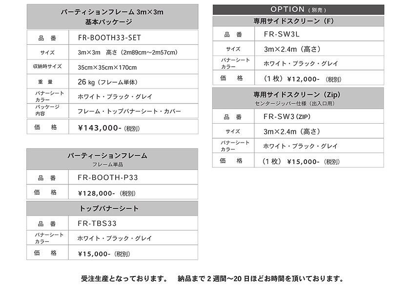パーティションフレーム詳細.jpg