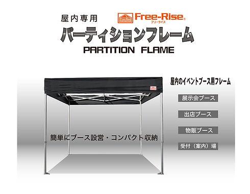 パーティションフレーム-1.jpg