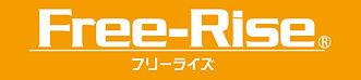 Free-Rise白ロゴ.jpg