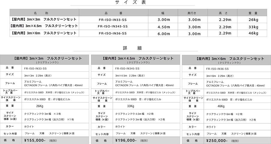 簡易テント詳細.jpg