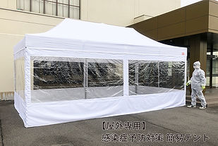 屋外用簡易テント-メイン.jpg