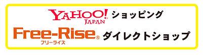 Yahoo!ショッピングバナー.jpg