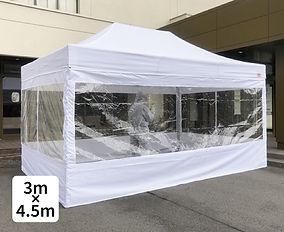 感染予防対策テント345.jpg