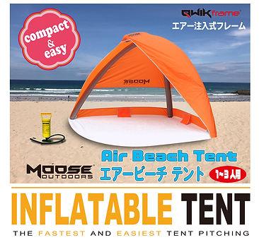moose エアビーチテント