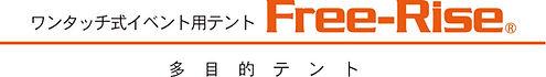 ワンタッチ式イベント用テント Free-Rise