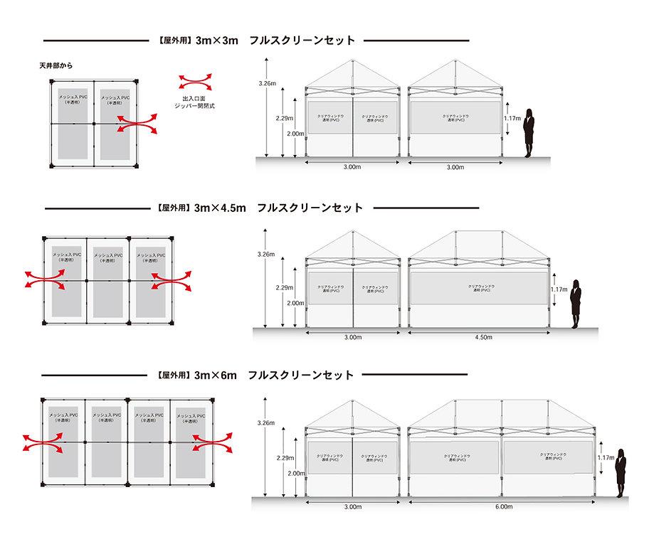 屋外用サイズ図.jpg