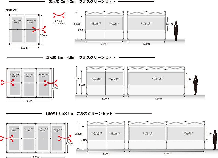 屋内用テントサイズ図.jpg