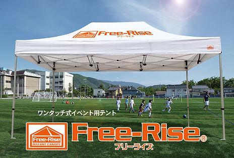 Free-Riseメイン(写真付).jpg