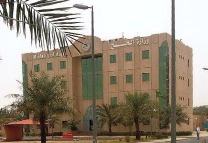 Ministry of Hajj Admin Bldg - Medina