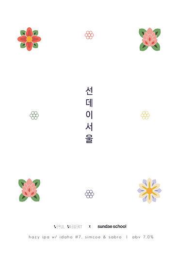 SundaeSeoul_Poster_대지 1.jpg