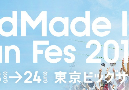 HMJ - Hand Made in Japan Fes 2016