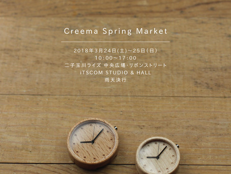 March 2018 Creema event