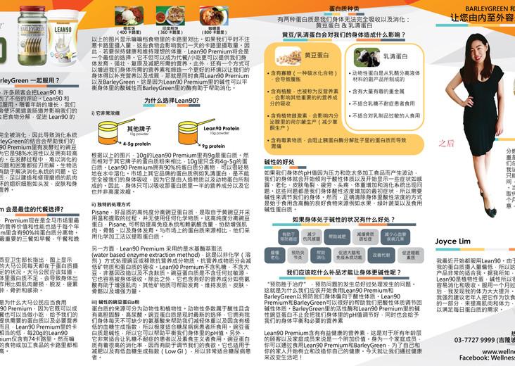 12032018_Lean90 Brochure_56 x 29.7cm_C+E