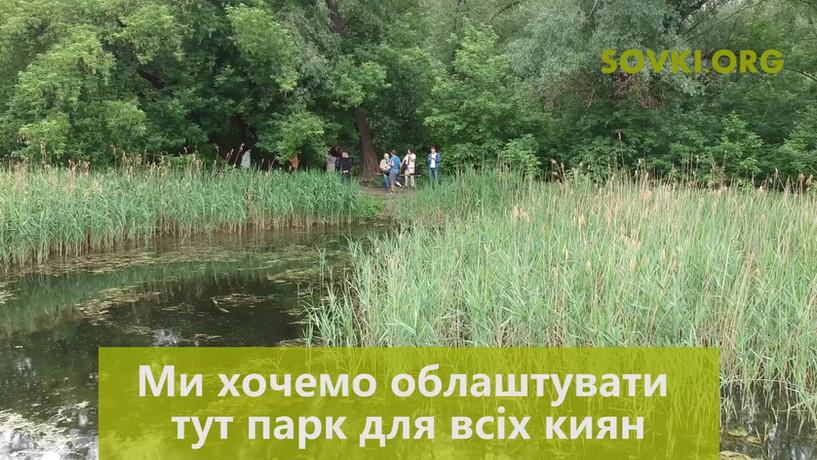 Ми за парк на Совських ставках