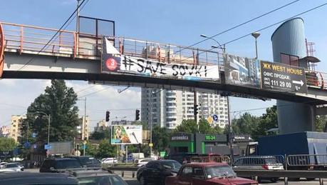 Над просп. Лобановського вивішено банер на підтримку Совських Ставків