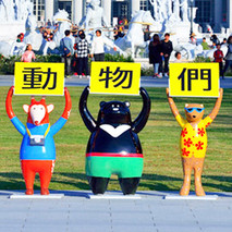 Chimei Museum - Let's Dance! Animals