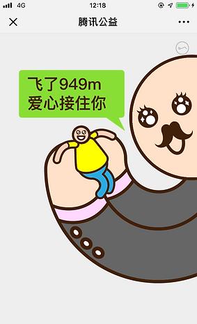 tencent08.png