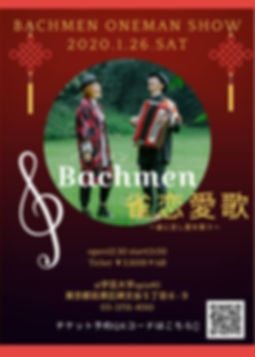200126_Bachmenワンマン.jpg
