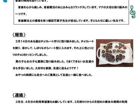 マナ便りNo.2